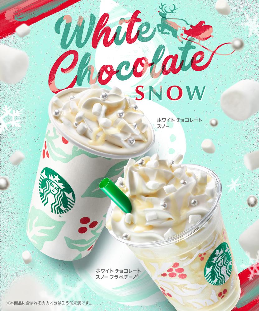 スタバの新作 ホワイトチョコレートスノーフラペチーノ