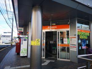 糸島の郵便局