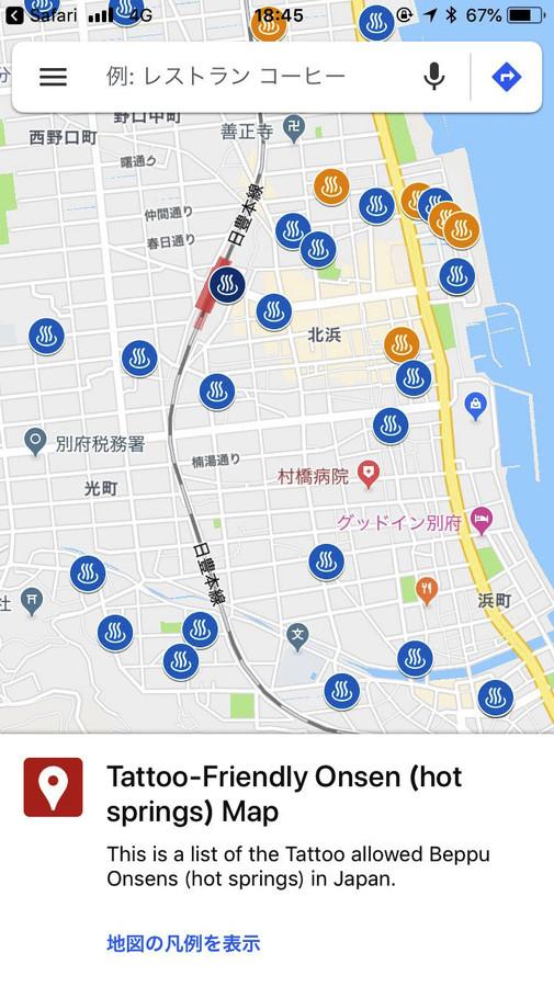 別府市が温泉地図公開