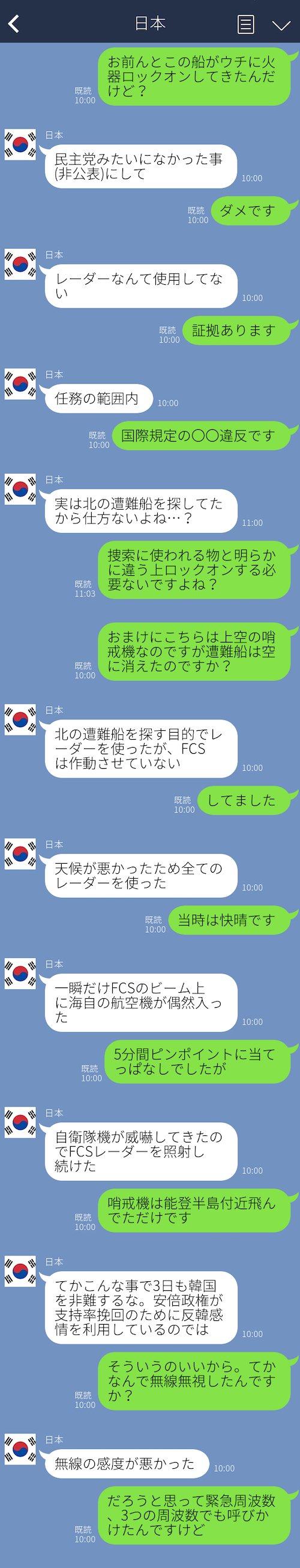 韓国軍レーダー照射