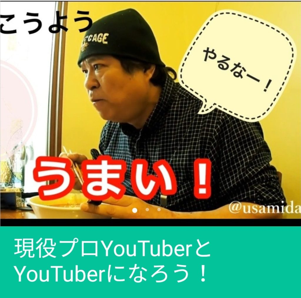 YouTuber教室