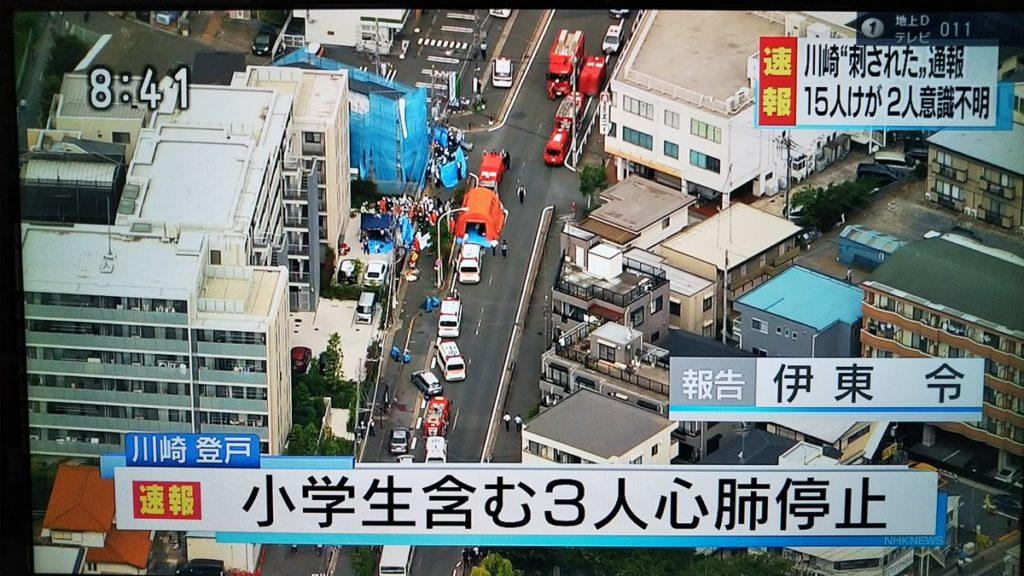 川崎市登戸公園で15人が刺される