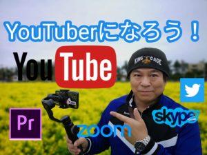 YouTuberになろう
